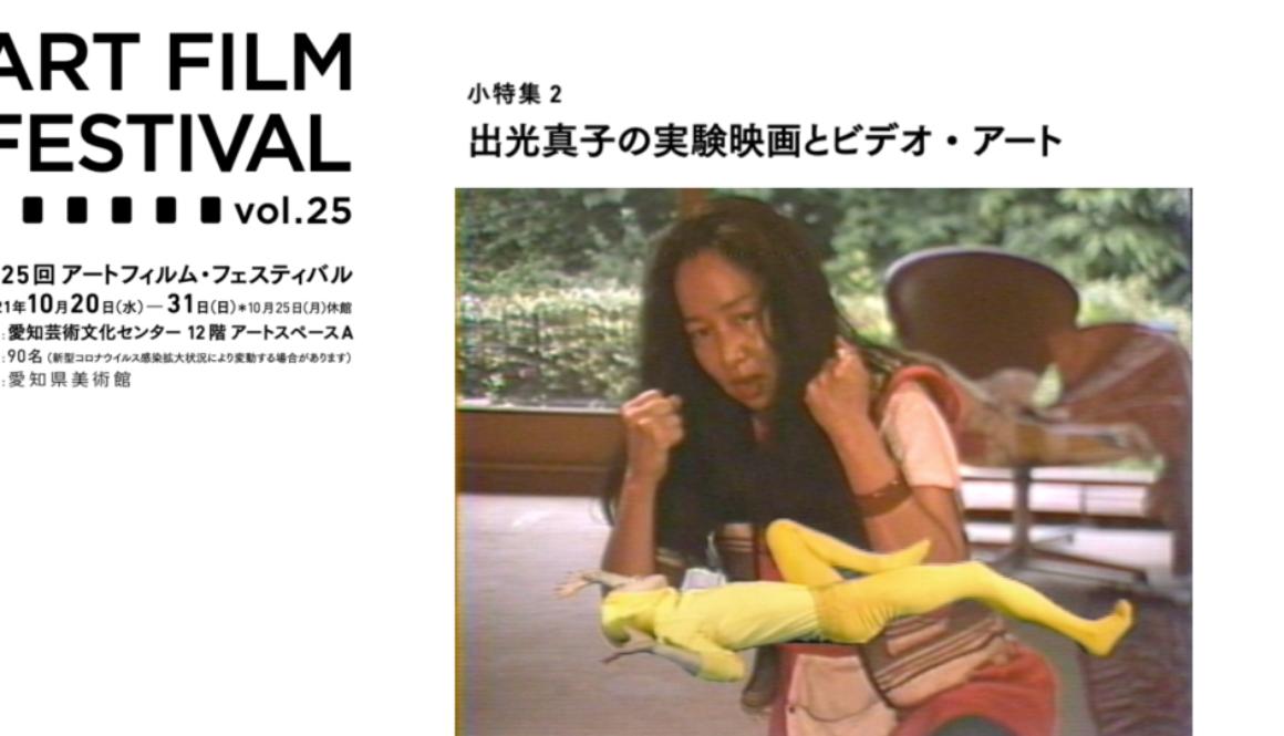 artfilmfes25_aichi